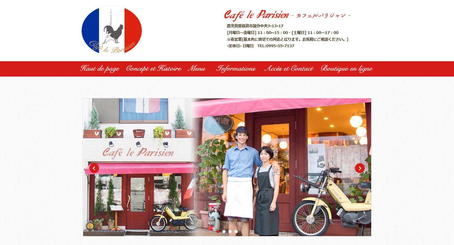 Café le Parisien(カフェルパリジャン)