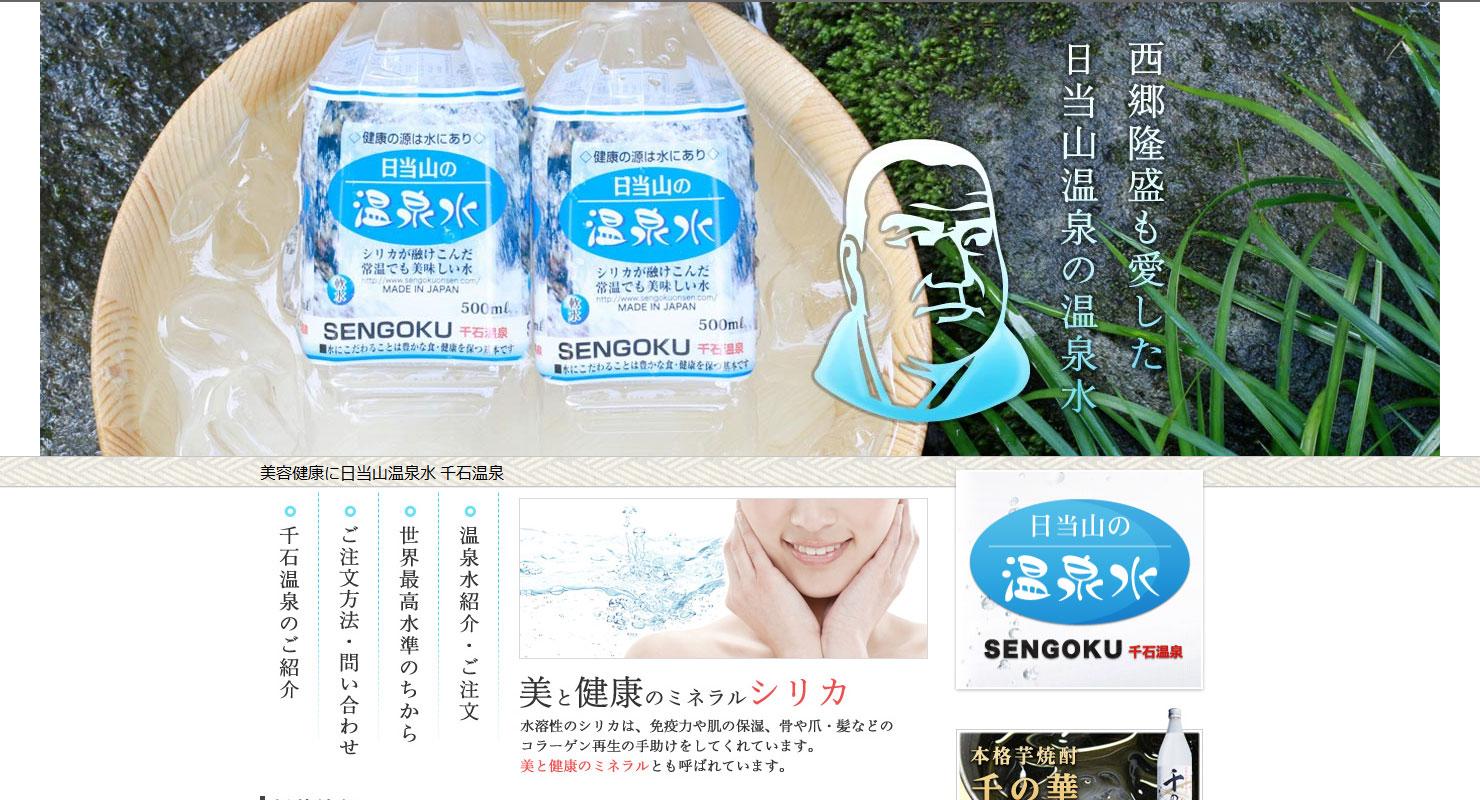 千石温泉「温泉水SENGOKU」
