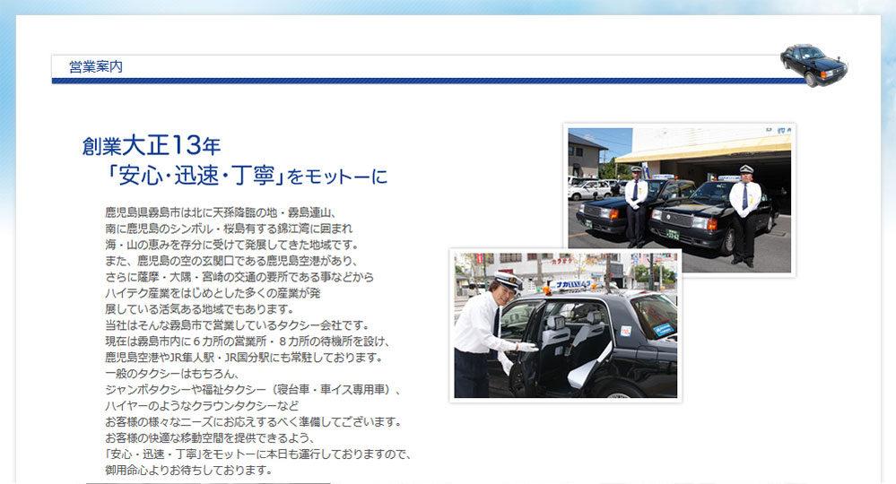 霧島のタクシー 中村タクシー 様