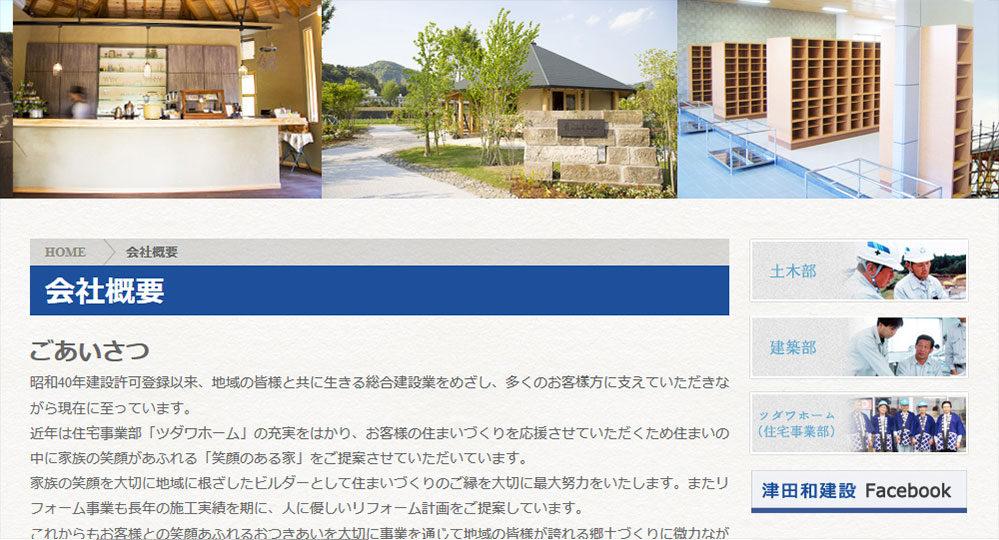 株式会社 津田和建設