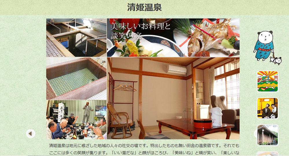 【制作実績】日当山温泉旅館組合