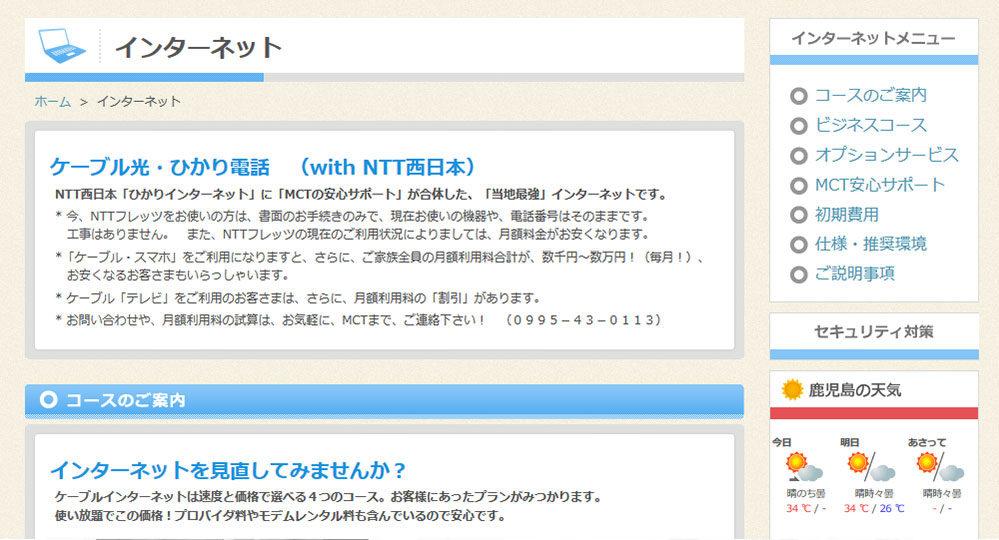 南九州ケーブルテレビネット