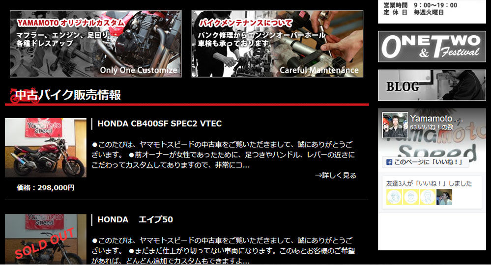 YAMAMOTO SPEED