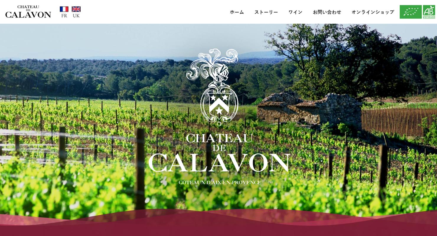 Château de CALAVON -シャトー・ド・カラヴォン-
