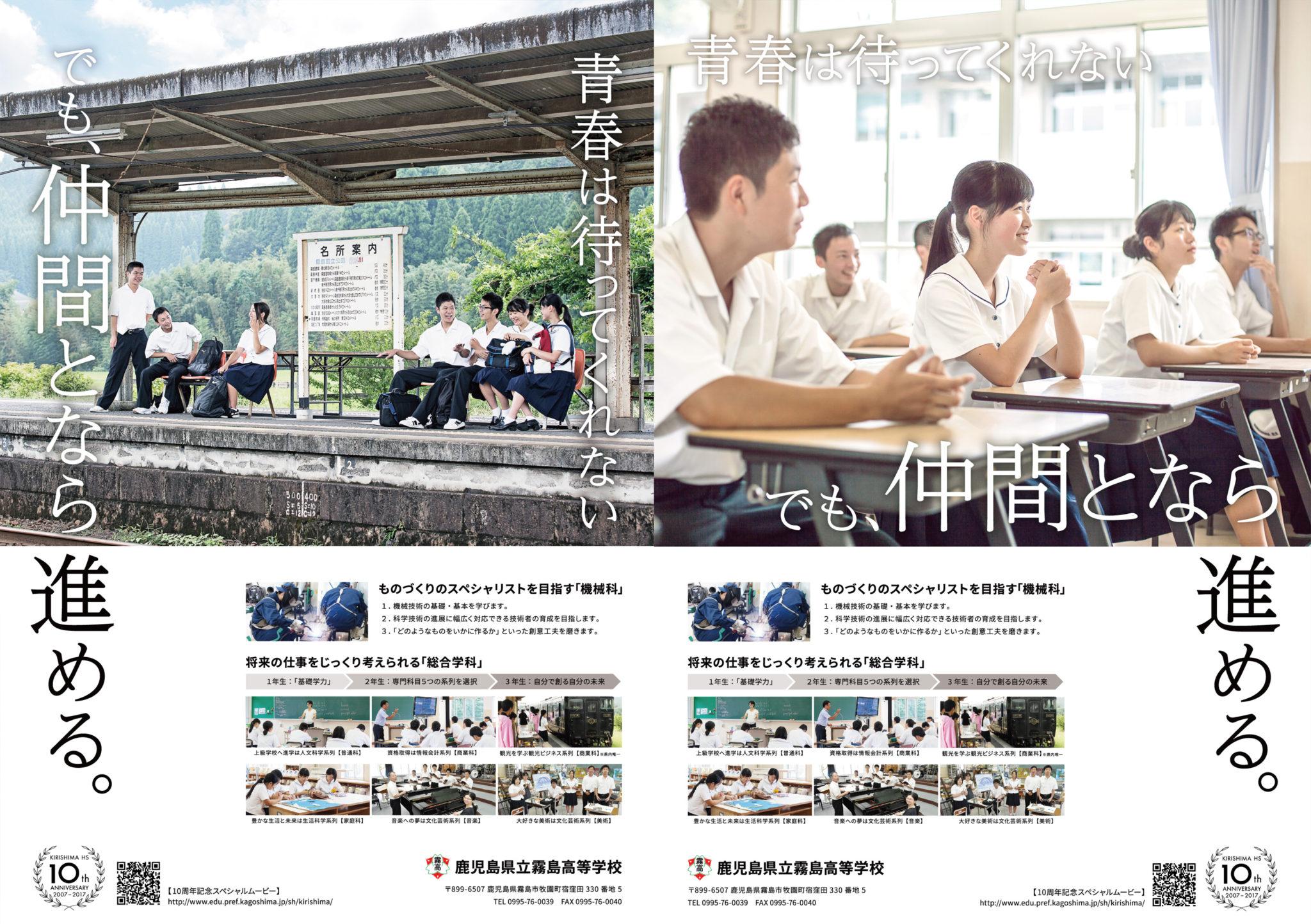 鹿児島県立 霧島高等学校 10周年記念ポスター