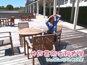 ワードキャンプ神戸