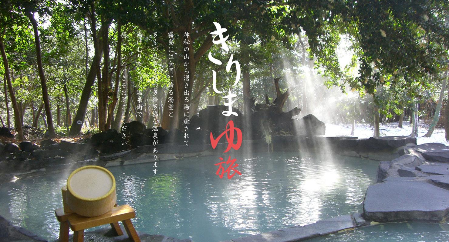 きりしまゆ旅  めざせ!!霧島の温泉横綱