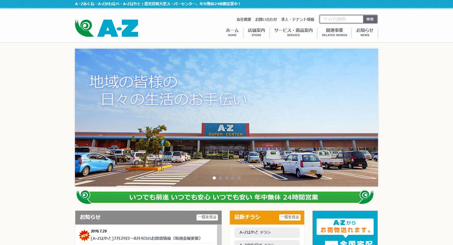 株式会社マキオ A-Z