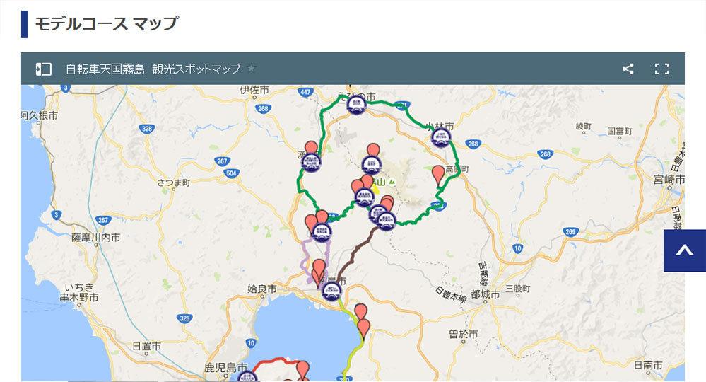 自転車天国霧島
