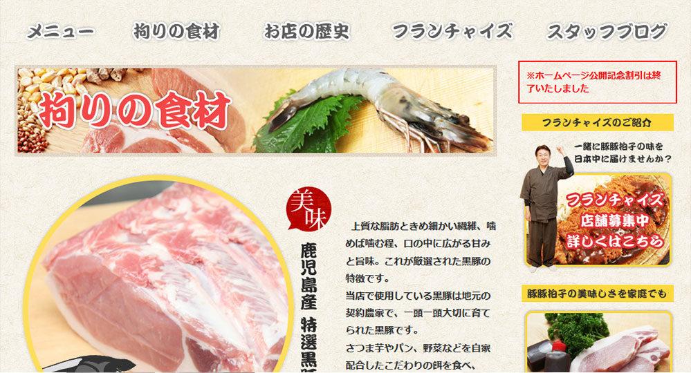 霧島市にあるこだわりの黒豚とんかつ専門の店「薩摩黒豚とんかつ豚豚拍子」