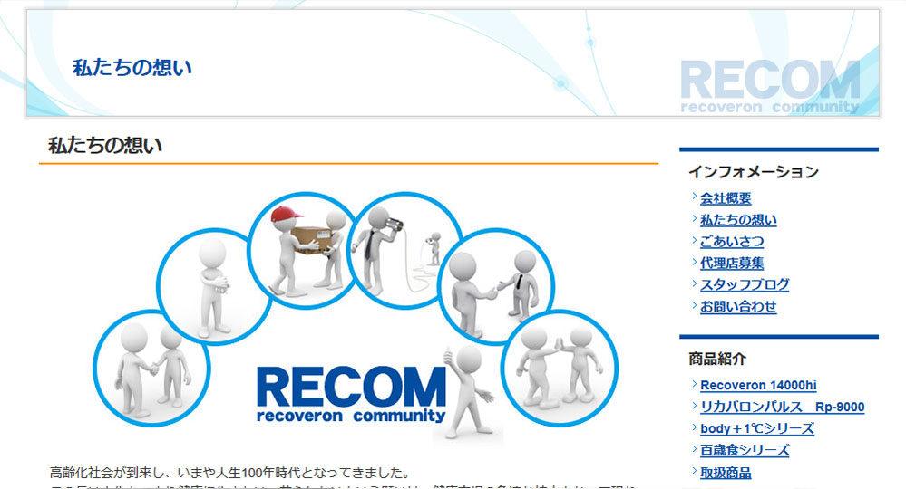 リカバロン総販売元・株式会社レッカム