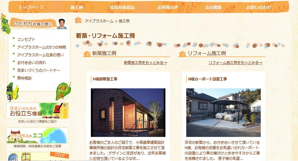 新築戸建住宅・リフォーム【アイプラスホーム】