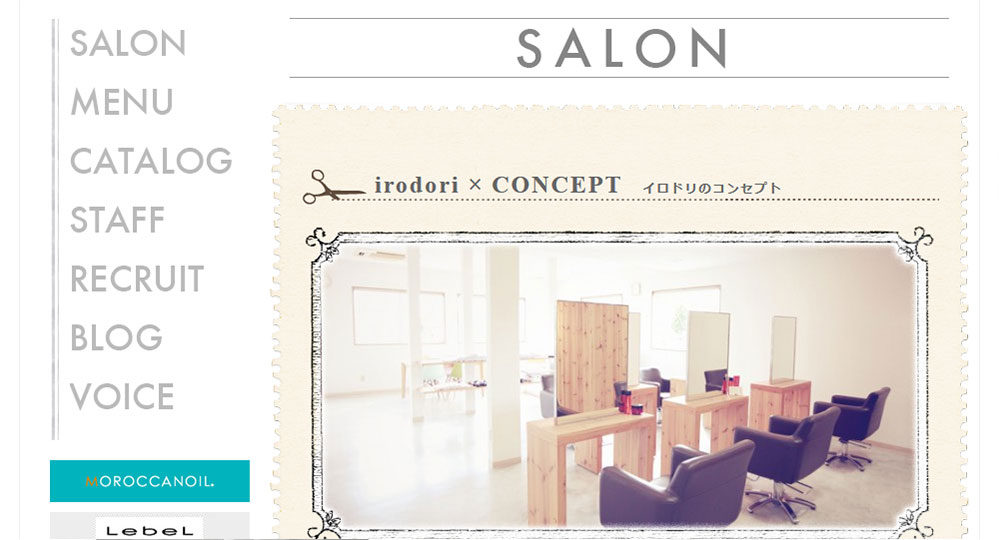 irodori hair salon リニューアル
