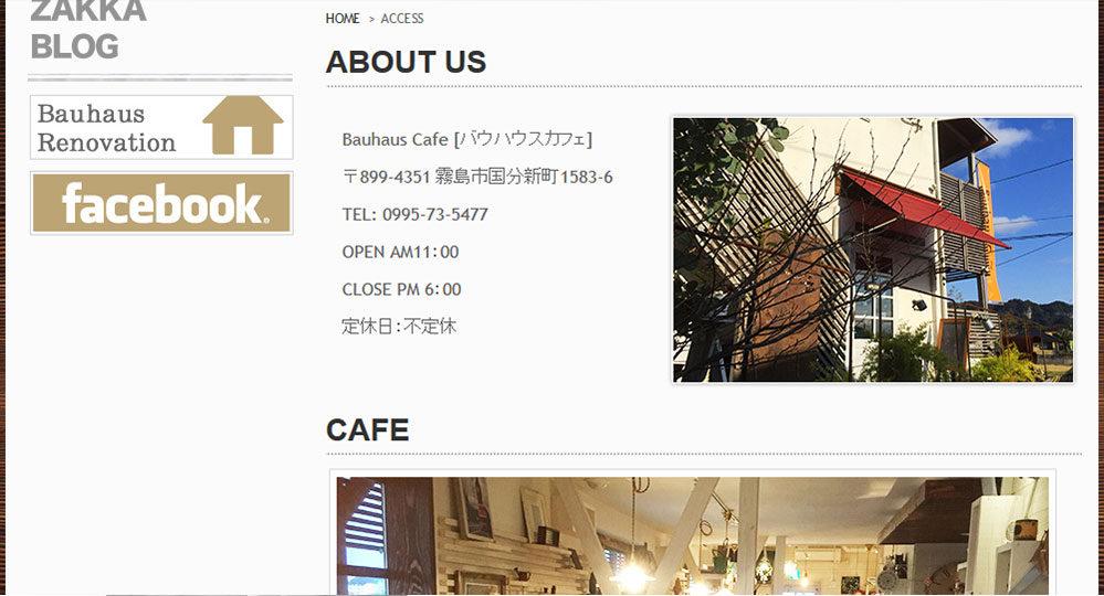 雑貨や家具と癒しの時間を過ごせるカフェ「バウハウスカフェ」