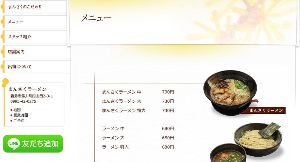 自家製麺のまんさくラーメン