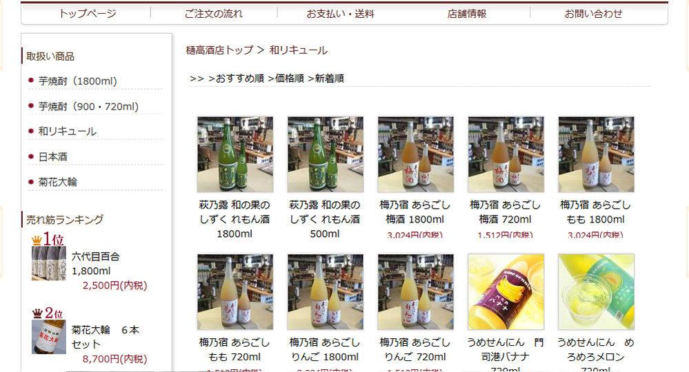鹿児島の薩摩焼酎通販【樋高ストアー】