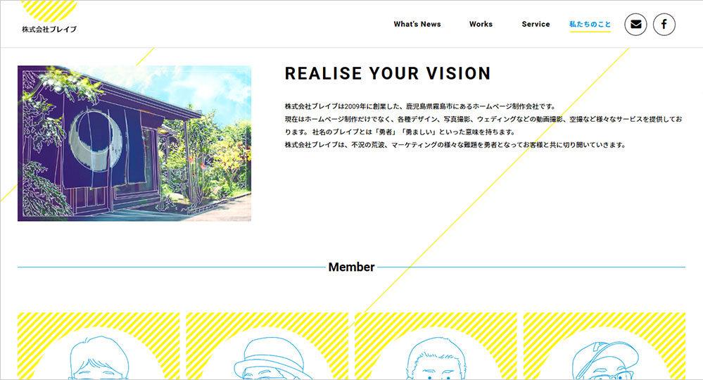 ブレイブのWEBサイトが新しくなりました。