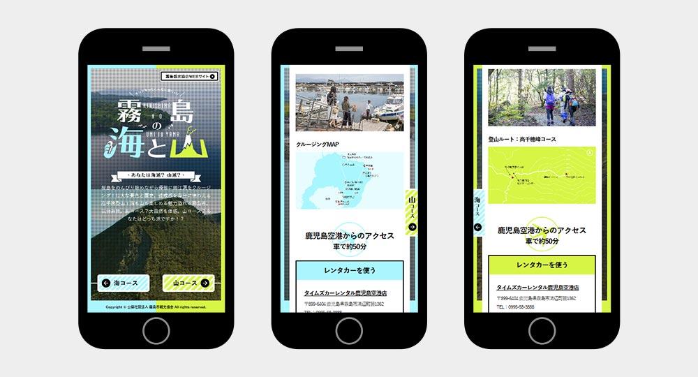 霧島市観光協会 | 霧島の海と山コース