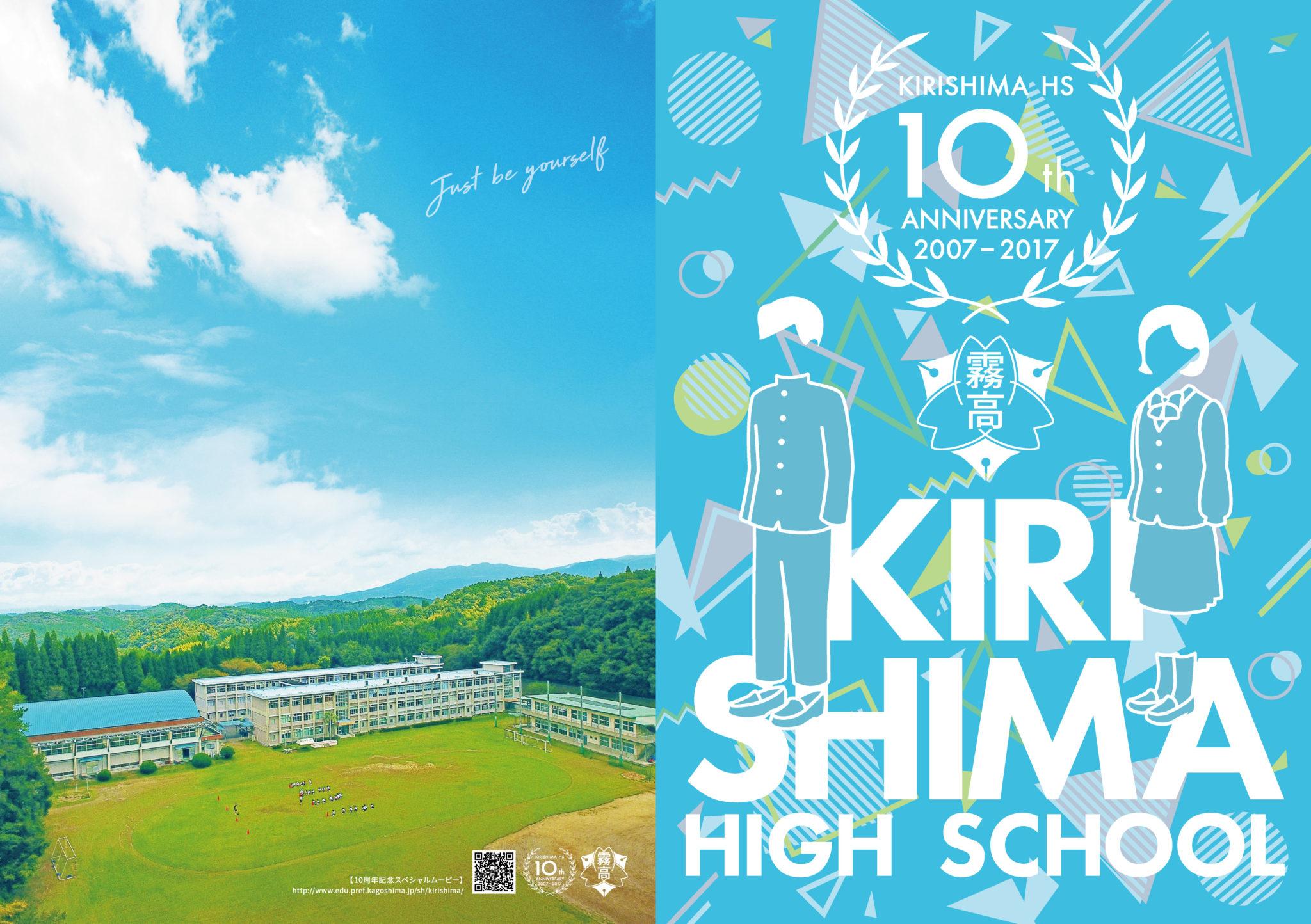 鹿児島県立 霧島高等学校 10周年記念クリアファイル