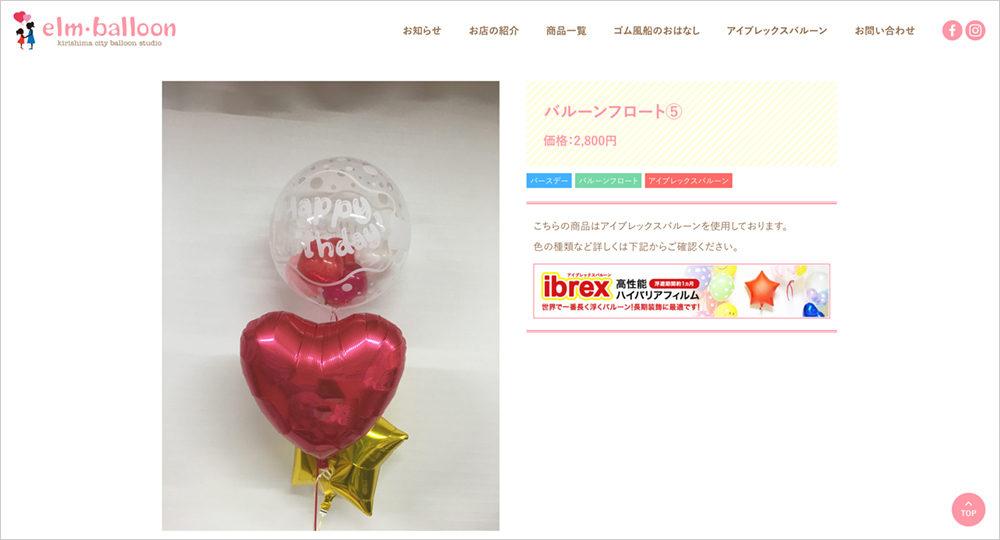 elm・balloon
